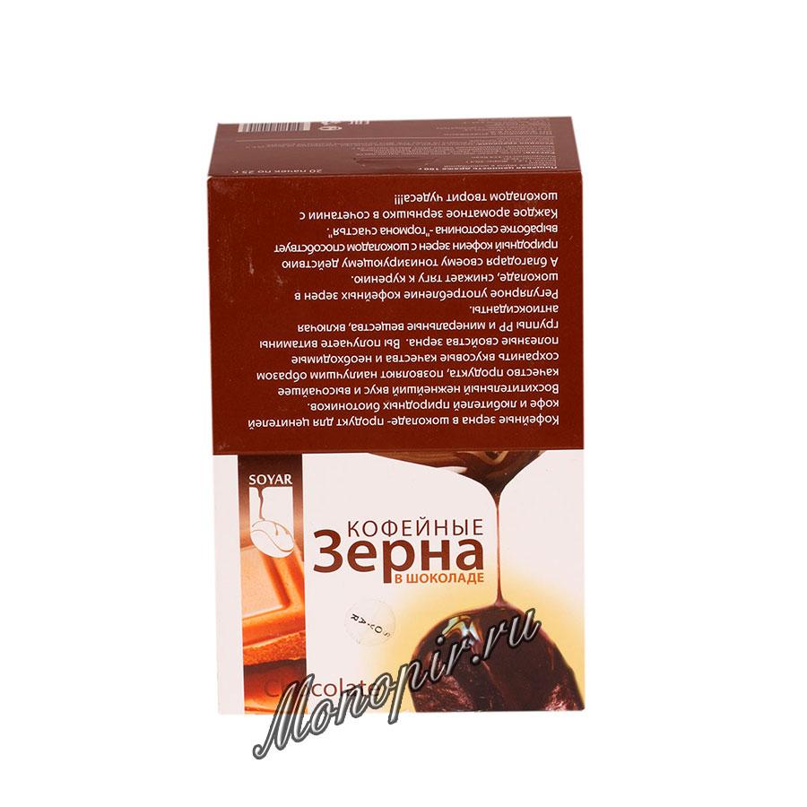 Кофейные зерна Soyar в шоколаде 25 гр Шоколад