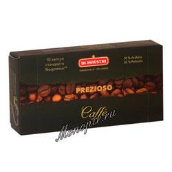 Кофе Di Maestri в капсулах Preziosa 10 капсул
