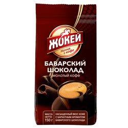 Кофе Жокей молотый Баварский шоколад 150 гр