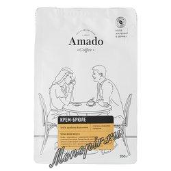 Кофе Amado в зернах Крем-Брюле 200 гр