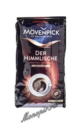 Кофе Movenpick Of Switzerland Der Himmlische  в зернах 500 г