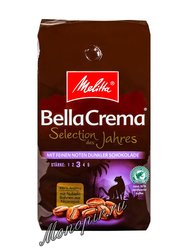 Кофе Melitta в зернах Bella Selection 1 кг