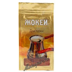 Кофе Жокей молотый Для турки 100 гр