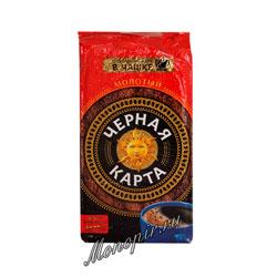 Кофе Черная карта молотый для чашки 250 гр