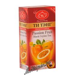 Чай Ти Тэнг Черный Маракуйя в пакетиках