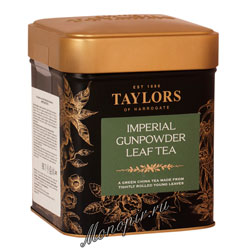 Чай Taylors of Harrogate Imperial Gunpowder / Имперский Порох 125 гр