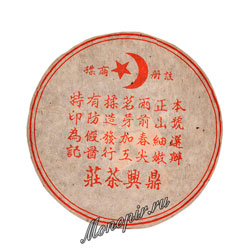 Пуэр блин Хонг Динг Синг (шен) 2009 г 357 гр