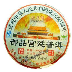2-х летний Ю Пин Гон Тин Пуэр Шу 357 гр