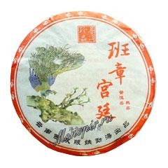 2-х летний  Бан Жан Гон Тин Пуэр Шу 357 гр (с павлином)