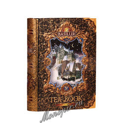Basilur Чайная книга Том 4 100 гр