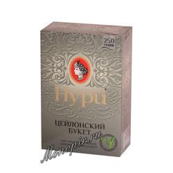 Чай Принцесса Нури Цейлонский букет 250 гр