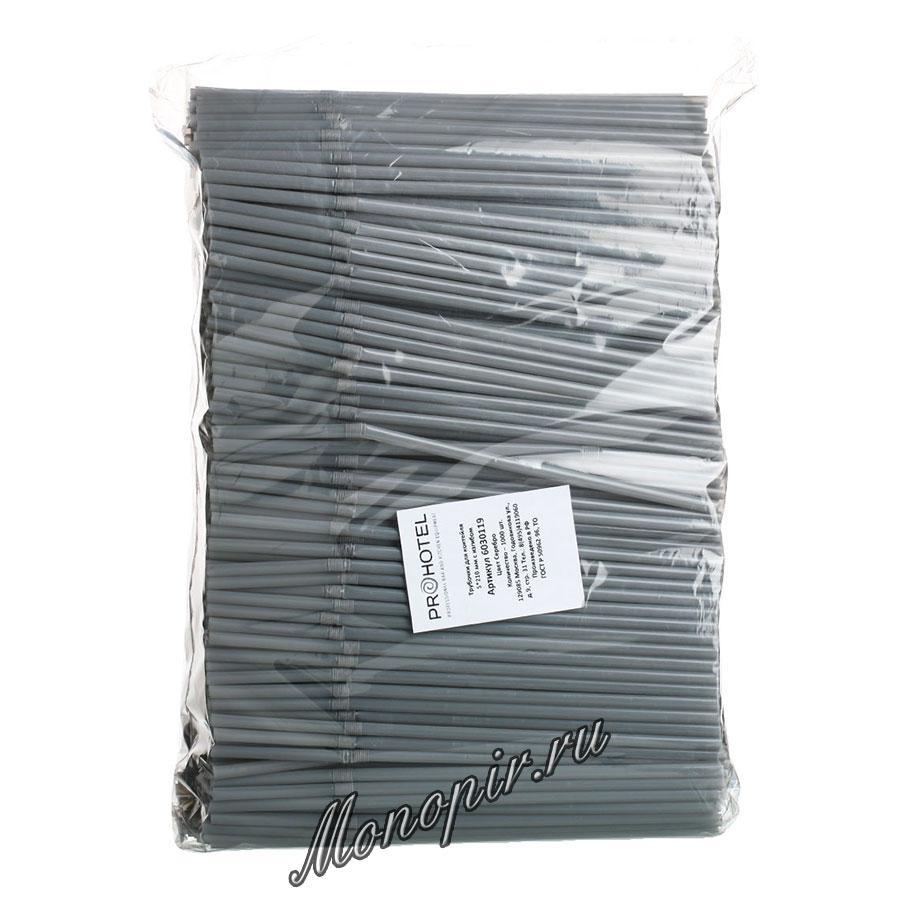 Трубочки со сгибом L=21см [1000шт]; D=0.5см; серебрян.