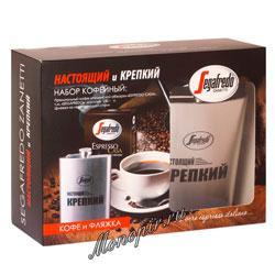 Кофейный набор Segafredo с фляжкой 250 гр