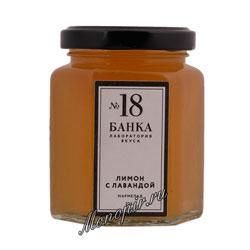 Мармелад Банка. Лаборатория вкуса Лимон с лавандой 225 гр