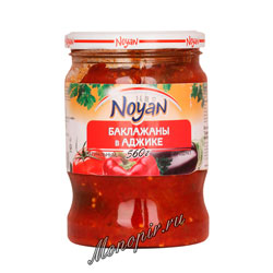 Noyan Баклажаны в аджике 550 гр